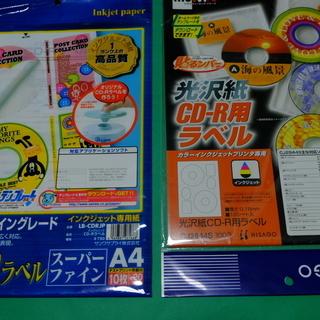 CD-Rラベル 2種類