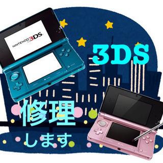3DSも修理可能
