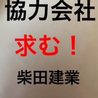 柴田建業  協力会社