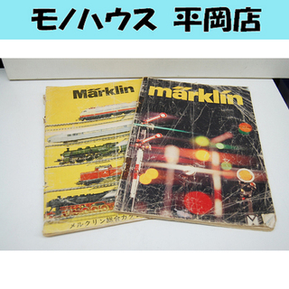 MARKLIN/メルクリン カタログ 1976年 1975/6 ...