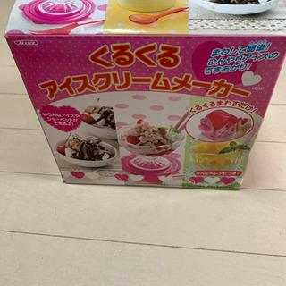暑いうちに アイスクリームメーカー