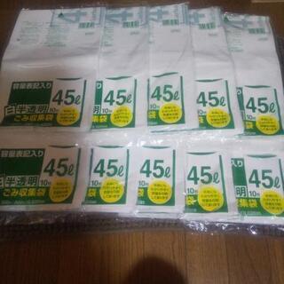 半額以下!丈夫45Lゴミ袋白色10枚入×10パック