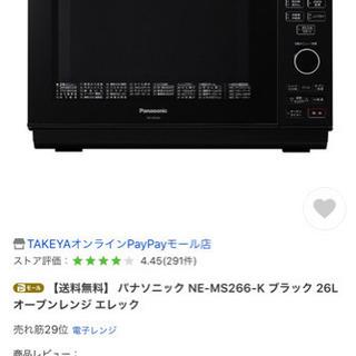 Panasonic   オーブンレンジ エレック NE-MS26...