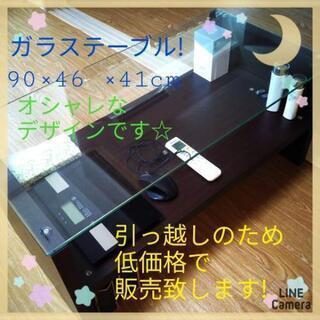 期限8月末!¥1,000☆オシャレなガラステーブル!