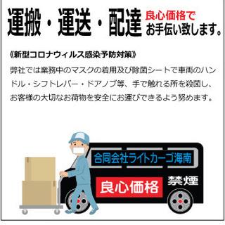 🔴格安便利🔴軽貨物チャーター便 *PayPay・auPAY取扱店
