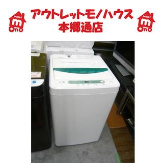 札幌 4.5kg 2015年製 全自動洗濯機 幅56cm YWM...