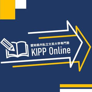 愛知県私立文系大学専門塾 KIPP Online 生徒さん募集