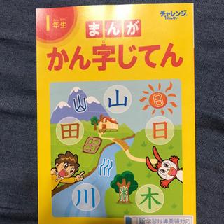 漢字辞典 1年生