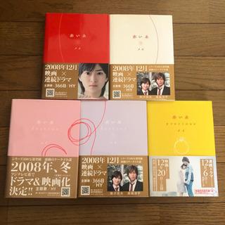 赤い糸 小説 5冊セット
