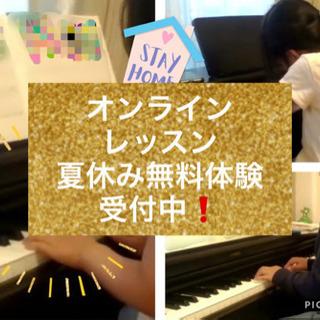 【オンラインレッスン無料体験OK】ピアノレッスン夏休み無料体験受付中!