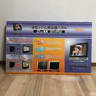薄型テレビパネル用保護パネル 37型