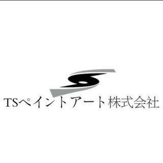 作業員募集!! TSペイントアート(株)