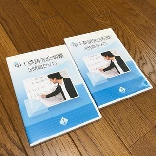 ネットで人気!☆中1英語完全制覇☆3時間DVD