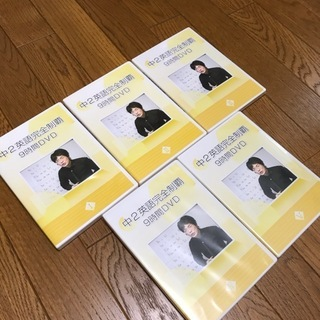 ネットで人気!☆中2英語完全制覇★DVD