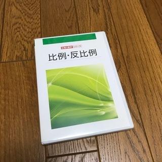 ネットで人気!☆【三澤塾】比例・反比例☆DVD