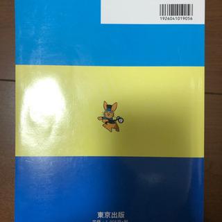 中学受験 中学への算数 ステップアップ演習 - 佐倉市