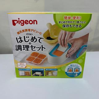 ピジョン はじめての調理セット (セット内容7 冷凍小分けトレイ...
