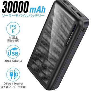 モバイルバッテリー ソーラー 30000mAh 大容量
