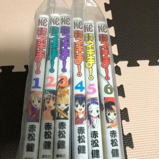 魔法先生ネギま! 1〜6巻セット
