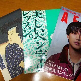 【特価✨3冊】小林式ペン字、AERA 8/10-17号、納涼歌舞伎