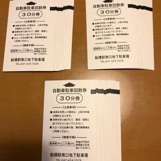 船橋駅南口地下駐車場 回数券30分券×30枚 15時間分5,10...