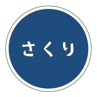 在宅ワーク インターネット調査 8月30日(日) 3600円/3...