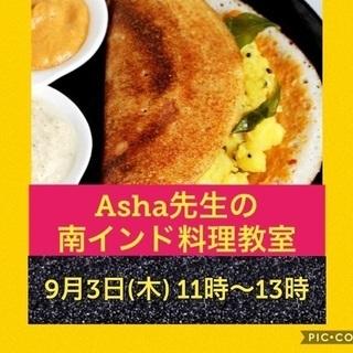 Dr.Ashaの南インド家庭料理 日本人大好きなマサラドーサ