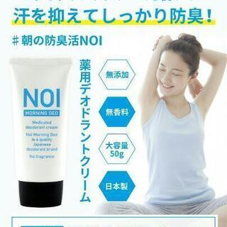 【ネット決済・配送可】気になる臭いを解消! 薬用デオドラントクリ─ム