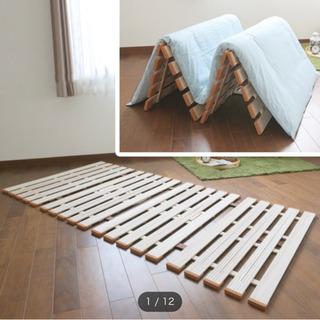 軽量4つ折りすのこベッド(シングル)