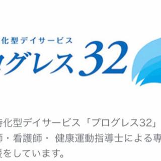 大阪市西区 ドーム前 デイサービス プログレス32