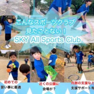 【スポーツをする子初めての習い事(運動神経向上スクール)】緑区
