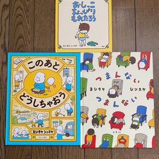 ヨシタケ シンスケ 絵本3冊セット