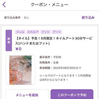 【ネイル】9月限定!アート30分サービス致します^ ^