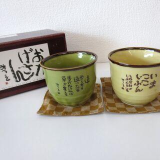 ■相田みつを おかげさん 湯呑二客組 陶器