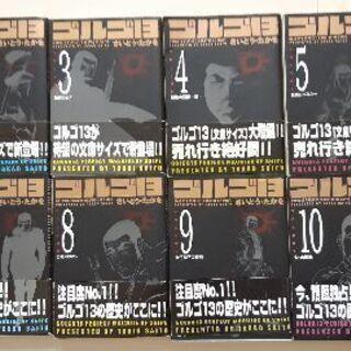 ゴルゴ13 文庫サイズ 1-10巻