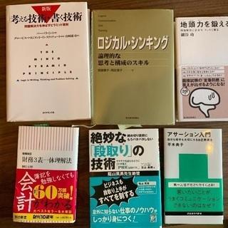 【総額9612円分(税込)】就活生必読 本6冊