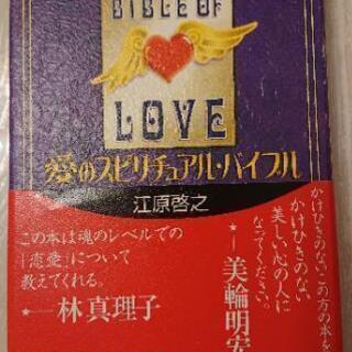 愛のスピリチュアル・バイブル 江原啓之
