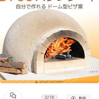 値下げします!新品‼️ドーム型ピザ窯キット