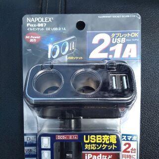 USB充電対応ソケット