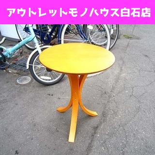 不二貿易 サイドテーブル CF-913NA 丸型 ミニテーブル ...