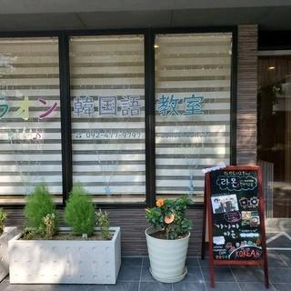 한국어공부😊 福岡博多駅ラオン韓国語教室💕