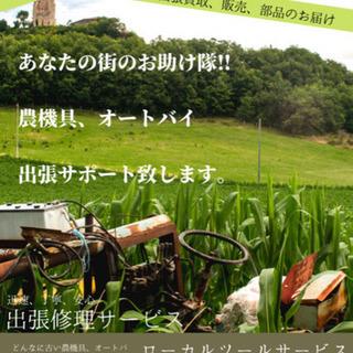 農業機械、オートバイ、修理買取致します🙇♂️