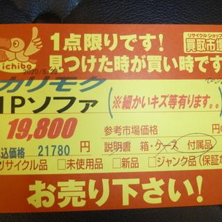 値下げしました☆カリモク60☆シングルソファ☆1Pソファ☆中古 - 売ります・あげます