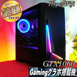 【★虹蒼紫★GTX1060+i7同等ゲーミング】フォートナ…