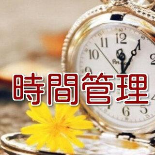 【新宿朝活】参加した日からスグに使える時間管理・目標設定講座
