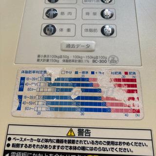 【中古】体脂肪計 タニタ InnerScan50 BC-300(...