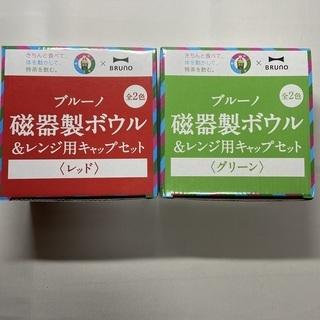 【非売品】ブルーノ 磁器製ボウル 2個セット