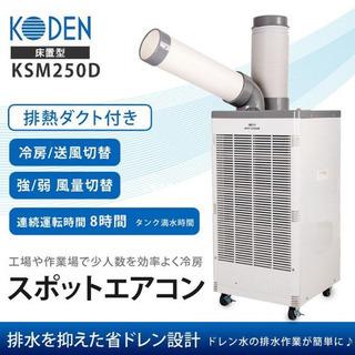 【値引き】スポットエアコン❗️排熱ダスト付き‼️ 広電