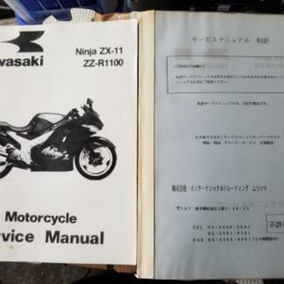 ZZR1100 サービスマニュアル(英和二冊セット)