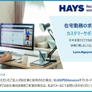【100%在宅勤務】カスタマーサポート(9月・10月より勤務可能)